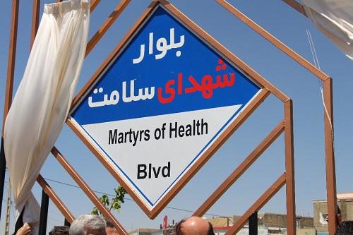 نامگذاری 2 خیابان به نامهای مدافعان سلامت و شهدای سلامت در همدان