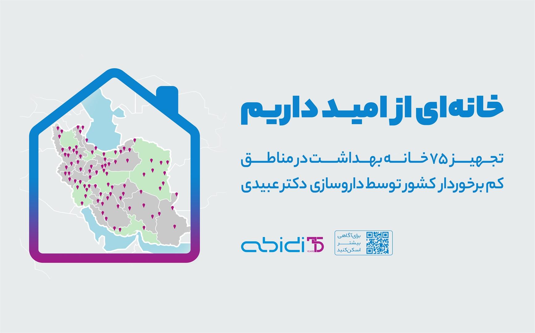 تجهیز 75 خانه بهداشت در نقاط کم برخوردار سراسر کشور