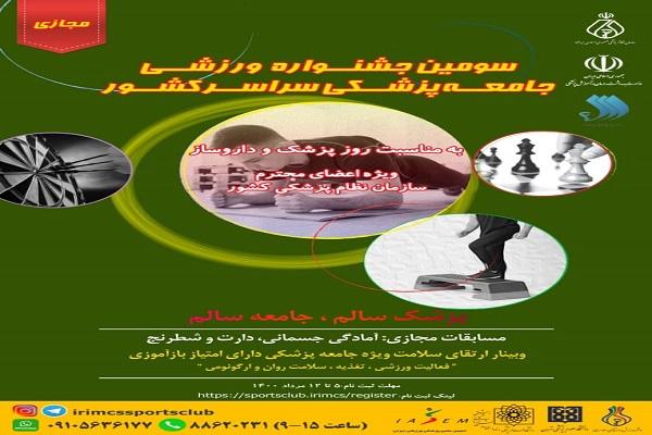 سومین جشنواره ورزشی جامعه پزشکی سراسر کشور برگزار می شود
